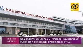видео Безвизовый въезд в РБ