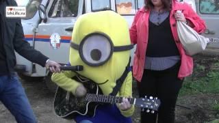 "Миньон поёт под гитару ""Моё сердце"""