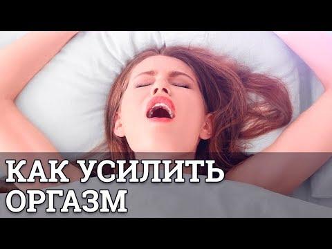 Как усилить оргазм || Юрий Прокопенко 18+