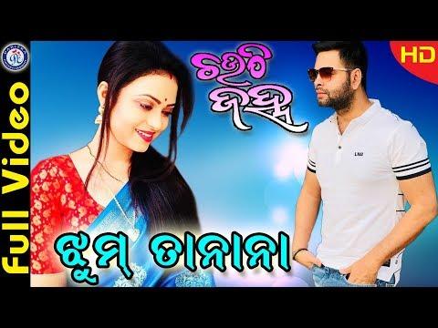 Jhum Ta Na Na | Superhit Modern Odia Song | Udit Narayan | Pabitra Entertainment