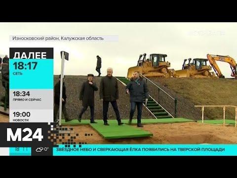 """ЭкоТехноПарк """"Калуга"""" займется переработкой сотен тысяч тонн отходов - Москва 24"""
