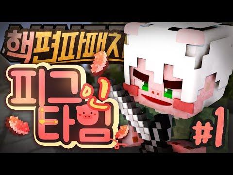 피그인타임 : 핵편파패치! 1부 | 악어 마인크래프트 Pig in Time