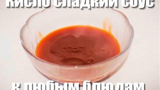Как приготовить кисло-сладкий соус. How to cook sweet and sour sauce