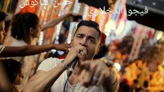 مهرجان  انا قلبي داب مليش صحاب حسن شاكوش توزيع فيجو الدخلاوي  صاحبي دراعي  المهرجان متسرب