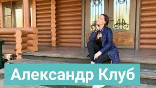 Загородный клуб Александръ парк отель в деревне Власово Подмосковье