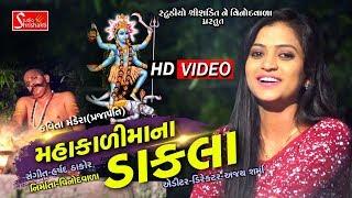 Mahakali Maa Na Dakla!Kavita Mandera!Studio Shrishakti