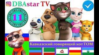 НОВЫЙ СЕРИАЛ ГОВОРЯЩЕГО КОТА ТОМА!!!НОВЫЙ КАВКАЗСКИЙ ПРИКОЛ,ЮМОР,СМЕШНОЕ,ЛОВЗАР,РЖАЧ 2019 ГОДА