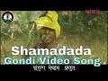 Adiwasi Shamadada || Adiwasi Gondi Video Song HD || Pandurang Meshram Present