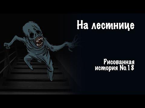 На лестнице. Страшная история №18