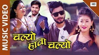 Chalyo Hawa Chalyo   चल्यो हावा चल्यो   Bhuvan Bhattarai & Tika Pun   New Nepali Lok Dohori Song