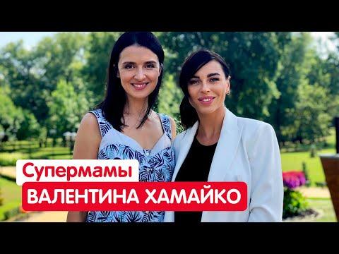 Валентина Хамайко: про воспитание 4 детей без нянь, приоритеты женщины и роды с мужем   Супермамы