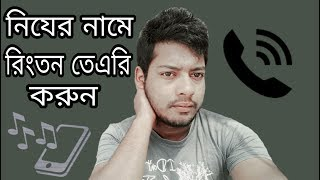FDMR Online Name Ringtone Maker Free Download bangla Songs | Online Ringtone Banaye Download kare HD