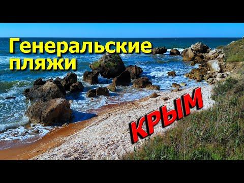 КРЫМ 2019.⭐ГЕНЕРАЛЬСКИЕ ПЛЯЖИ⭐Кемпинг. Караларский парк.СТРАНА ТЫСЯЧИ БУХТ. КЕРЧЬ. Азовское море.