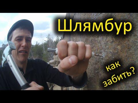 обучалка! Как забить шлямбур. Сравнение болтов для альпинизма. Скайхуки.