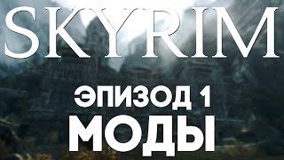 Моды Skyrim'a #1 [Mods]