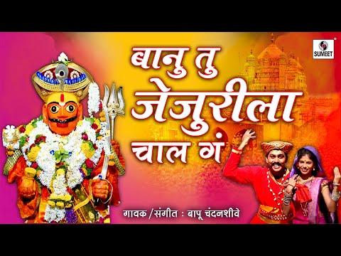Banu Tu Jejurila Chal Ga - Marathi Video Song - Sumeet Music