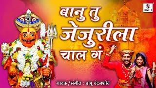 Banu Tu Jejurila Chal Ga - Marathi Video Song -...