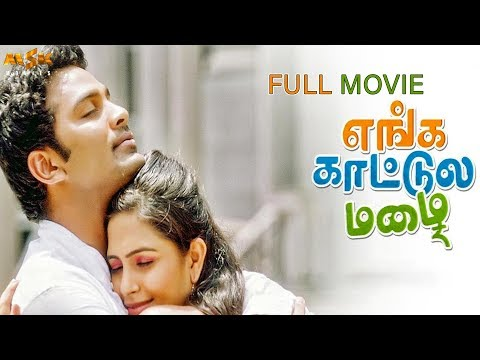 enga-kaattula-mazhai-latest-tamil-comedy-full-movie-hd-|-mithun,-sruthi,-appu-kutty