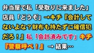 登録はこちらから!→ http://urx.mobi/Dj7k 【スカッとする話 キチママ...