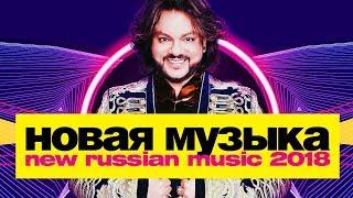 НОВАЯ РУССКАЯ МУЗЫКА 2018 | МАЙ