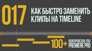 Premiere 100+. 017 Как Быстро Заменить Клип Прямо на Timeline?