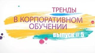 Тренды в корпоративном обучении  Бразды правления  Выпуск № 5