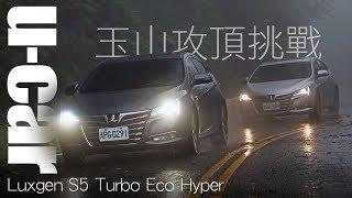 歷經風雨考驗 Luxgen S5 Turbo Eco Hyper與5位網友挑戰玉山攻頂   U-CAR 網友活動