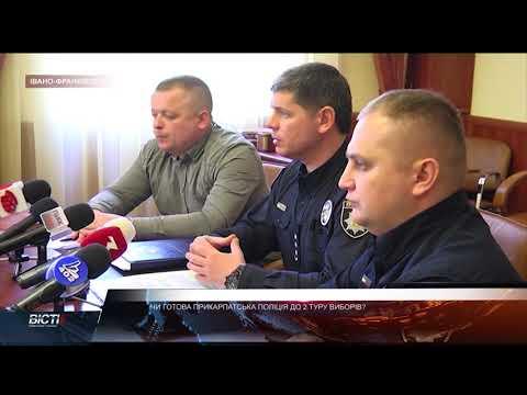 Чи готова поліція Прикарпаття до 2 туру виборів?