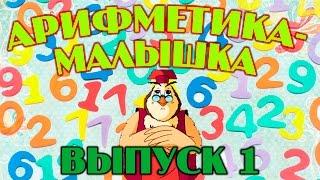 Арифметика-малышка | Уроки тетушки Совы | Сборник 1 | Развивающий мультфильм для детей