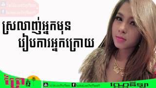 ស្រលាញ់អ្នកមុនរៀបអ្នកក្រោយ,Srolanh Nak Mun Reap Ka Nak Kroy , CD Vol 21,Vanila 2015