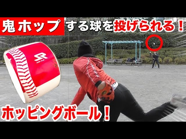 【SBサファテ的】鬼ホップする火の玉ストレート習得!「ホッピングボール」