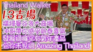 Thailand Walker 泰國曼谷市中心13個商場的農曆新年氣氛一次過walk俾大家睇千奇百趣賀年禮品你嚟唔到就walk俾你睇talk 俾你知!
