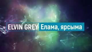 Elvin Grey Елама ярсыма