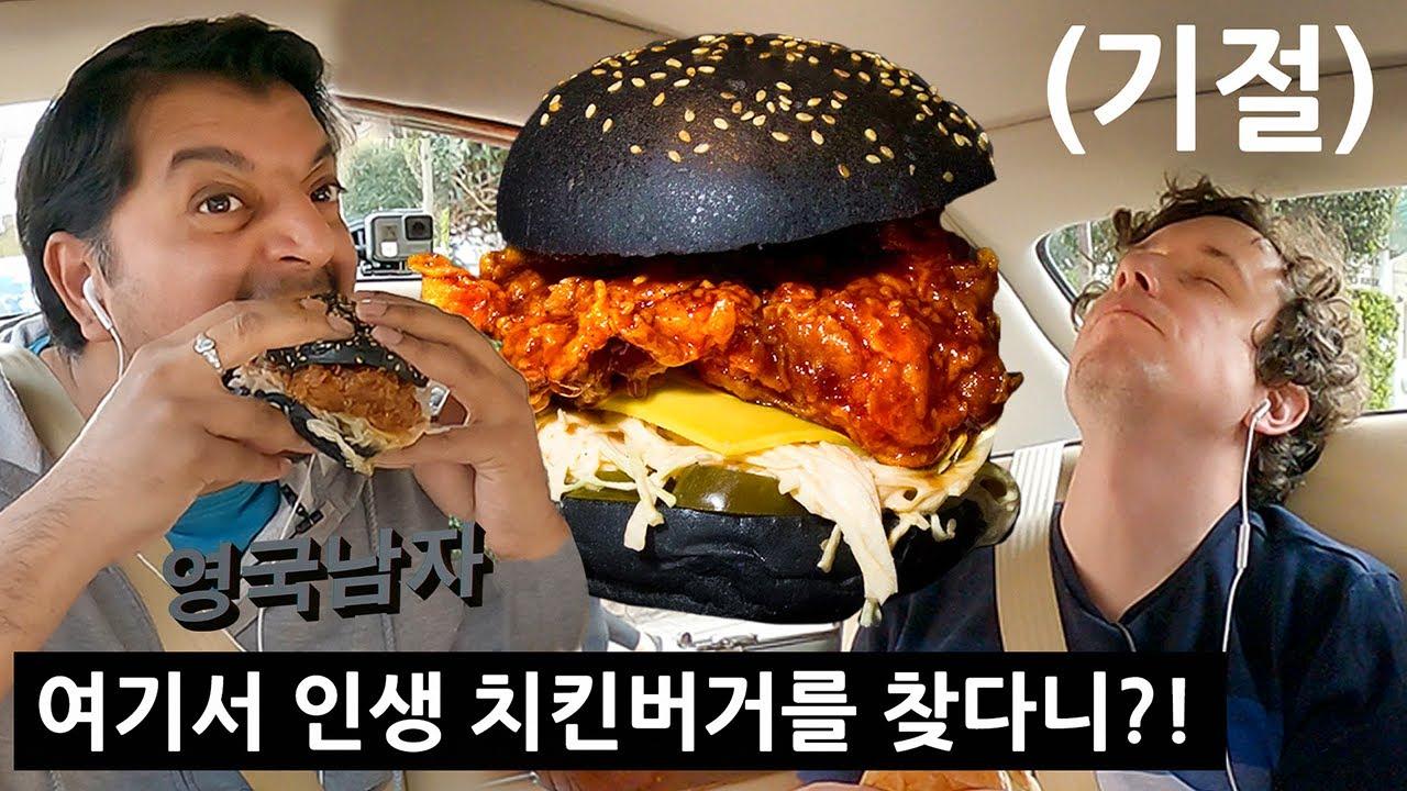 맘스터치보다 맛있는 한국 치킨 버거가 런던에?? (먹어보고 깜놀한 영국친구들!!)
