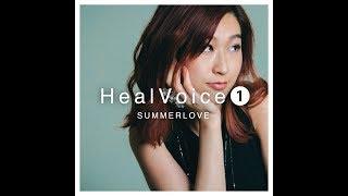 シンガー和紗、初のカバーアルバム「 Heal Voice ?」 ダイジェストムービー