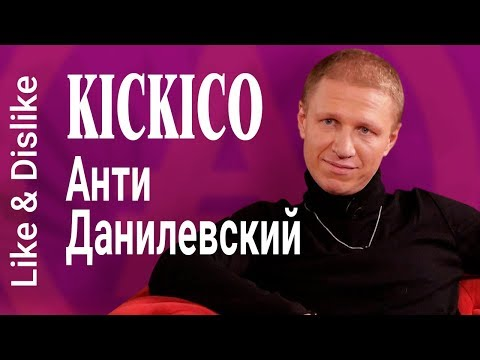 Like & Dislike: Kickico. Выпуск #39 от 11.12.2018 г. / Aurora Blockchain Capital