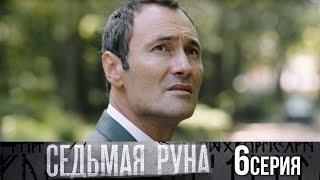 Седьмая руна - Серия 6/ 2014 / Сериал / HD 1080p