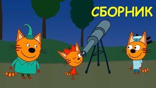 Три Кота Новый сборник серий Мультфильмы для детей