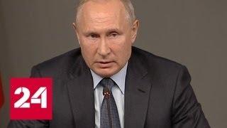 Путин обсудил ситуацию в Идлибе - Россия 24