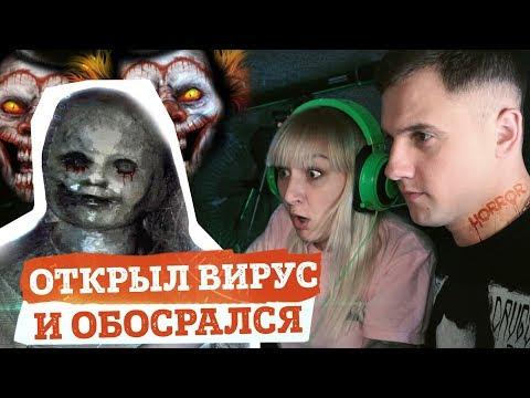 ПРАНК НАД ДЕВУШКОЙ - ХОРРОР ВИРУС