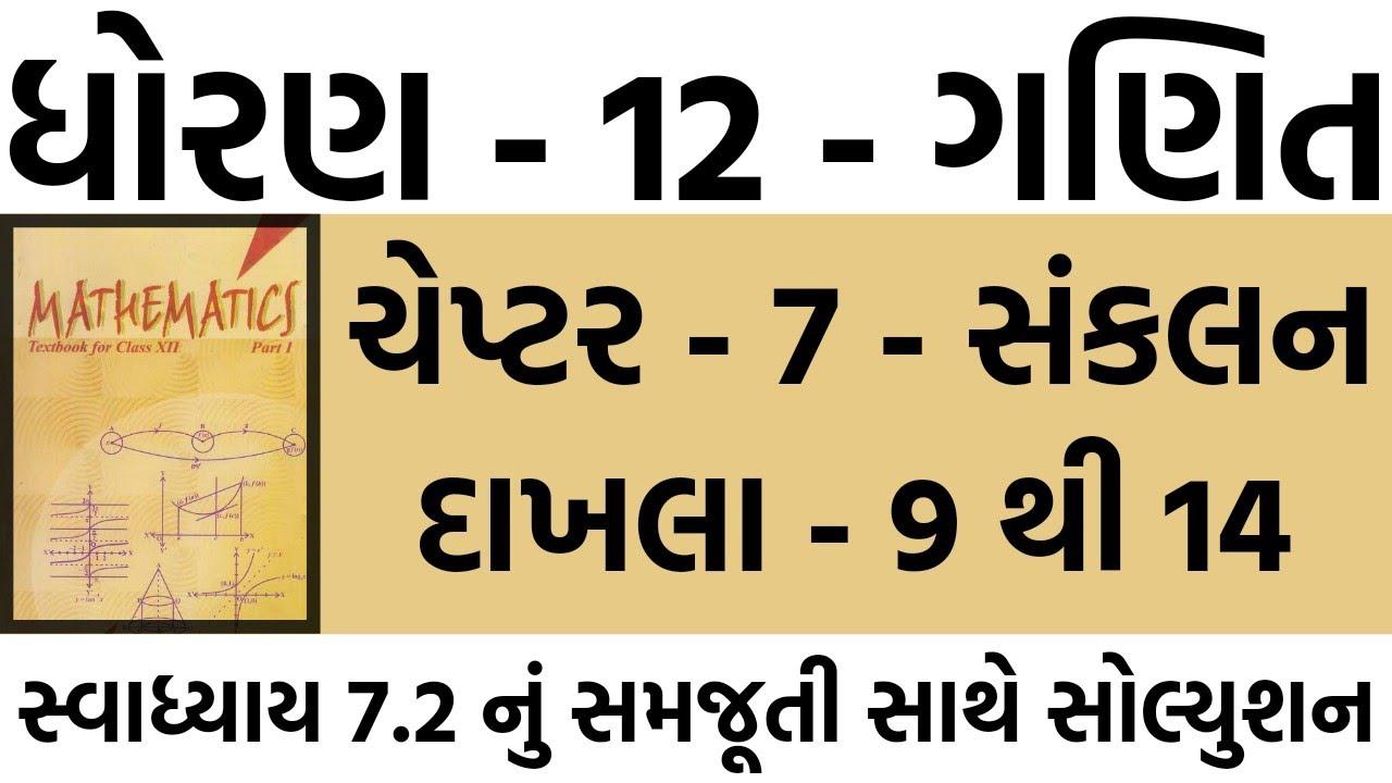 ધોરણ 12 ગણિત | સંકલન | std 12 maths | integration | swadhyay 7.2 | sum 9 to 14 | sanklan | chepter 7