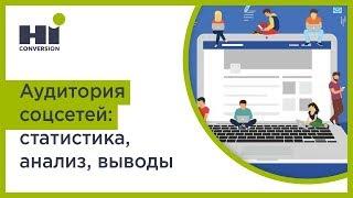 видео 2 Анализ социальных сетей