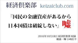 『国民の金融資産があるから日本国債は破綻しない』の嘘