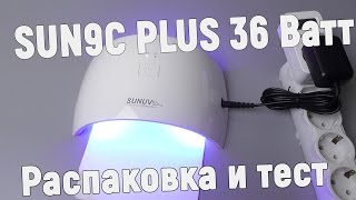 SUN9C Plus - unboxing va UV Led chiroq tirnoq umumiy tasavvur SUNUV
