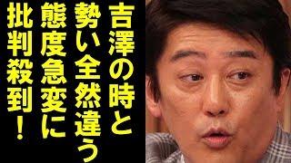 坂上忍が三田佳子次男逮捕にコメントし「吉澤逮捕の時と態度がぜんぜん...