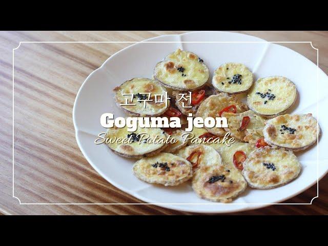 [ENG CC] 고구마전 : Goguma jeon _ sweet potato pancake (Korean pancake challenge)