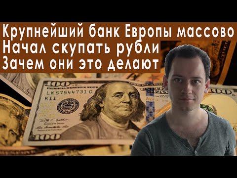 Крупнейший европейский банк скупает рубли прогноз курса доллара евро рубля валюты на июнь 2020