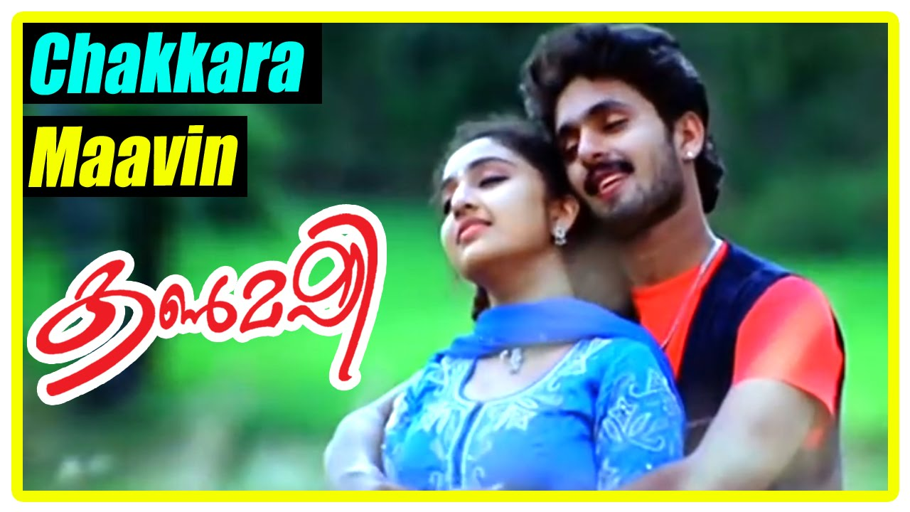 Kanmashi Malayalam Movie Kanmashi Malayalam Movie Chakkara Maavin Song