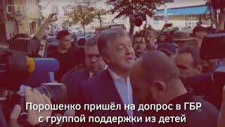 Порошенко пришёл на допрос в ГБР с группой поддержки из детей | Страна.ua