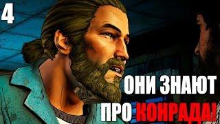 The Walking Dead A new Frontier Episode 4 Прохождение на русском #4 ► ОНИ ЗНАЮТ ПРО СМЕРТЬ КОНРАДА!